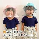 あす楽【送料無料】子供フェイスカバー帽子 飛沫防止 キッズハット 小学生 帽子 ウイルス対策 花粉対策 フェイスシールド 帽子 通学 防…