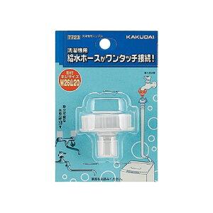 洗濯機用ニップル 7723 洗濯機給水 水栓 住宅設備 水廻り 金具 カクダイ KAKUDAI 吉KD