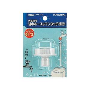洗濯機用ニップル 7724 洗濯機給水 水栓 住宅設備 水廻り 金具 カクダイ KAKUDAI 吉KD