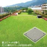 【12枚入】エコグリーンマット500500x500x35緑化システムマット基盤保水層排水層屋上緑化芝敷YAMAZAKIB林【代引不可】