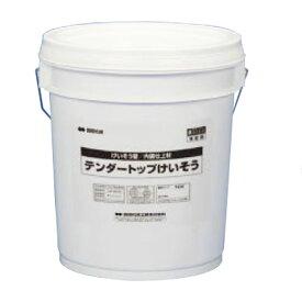 【代引不可】【基材のみ】けいそう壁 テンダートップけいそう 10kgペール缶 TDKN-ML 内装塗材 Dワ