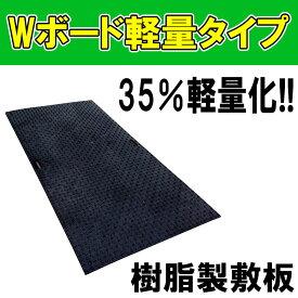 工事用 樹脂製 敷板 Wボードプラス 軽量タイプ 片面凸 4x8 2枚入 黒 1219x2438x13 工事 現場 建築 工場 国内生産 WPT 個人宅配送不可