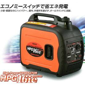 インバータ発電機 HPG16ie 省エネ 小型軽量 災害時や現場やアウトドアなど屋内外問わずつかえます MEIHO ワキタ コTD