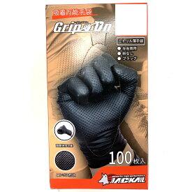 作業用 手袋 グリップオンXL 90枚入 XLサイズ ブラック 吸着万能手袋 JG-100XL オイル 薬品 作業 厚手で耐久性 ジャッカル 坂KH