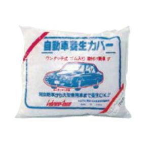 自動車 養生カバー ワゴン車用 20枚入 ポリエチレン 塗装ダレ 雨 埃 塵 から保護 車 日大 代引不可