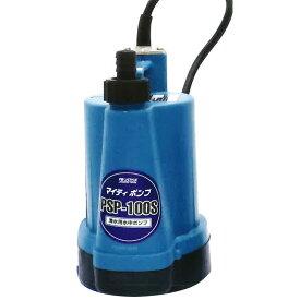 清水用 水中ポンプ マイティポンプ PSP-100S 100V 50 60Hz共用 農園 園芸などの 散水 排水に 水槽 留水 アミ 代引不可