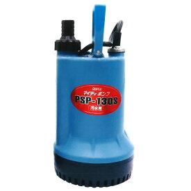 汚水用 水中ポンプ マイティポンプ PSP-130S 100V 50 60Hz共用 土木 建築 農業 ため池など 排水 アミ 代引不可