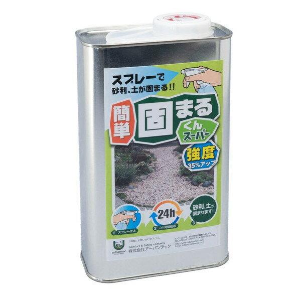 【1kg缶 材料のみ】 かんたん固まるくんスーパー 庭の砂利・土を固める接着剤 強度35%アップ スプレー 土 砂利 樹脂など アーバンテック 代引不可