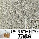 ナチュラルコート 樹脂 + 砂利セット 【 万成S 】 1平米分 舗装材 アーバンテック 【代引不可】