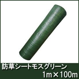 防草シート モスグリーン 幅1m×100m 【厚手・草よけシート】