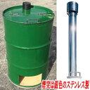 【納期約3週間】【塗装無】 緑 ドラム缶焼却炉 煙突付 200L 焼却炉 ミY 【代引不可】