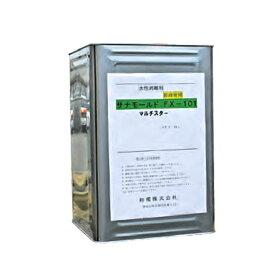 【代引不可】サナモールド FX101 水性 コンクリート 型枠 剥離剤 18L 缶 相模 シバ
