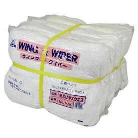 【代引不可】【2Kgx5束】 メリヤス ウエス ワイパ 仕上げ 清掃 布 使い捨て クロス 工場 現場 熱T