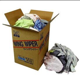 【代引不可】【10Kg】 二五色 ウエス ワイパ 仕上げ 清掃 布 使い捨て クロス 工場 現場 熱T