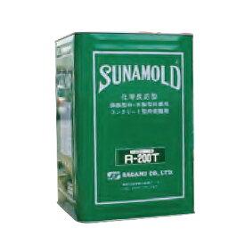 【代引不可】サナモールド R-200T 水溶性 コンクリート 型枠 剥離剤 18L 缶 相模 シバ