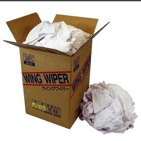 【代引不可】【10Kg】 白伸 ウエス ワイパ 仕上げ 清掃 布 使い捨て クロス 工場 現場 熱T