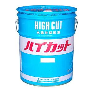 水溶性切削油 ハイカット CF-40L 18L角缶 軽切削用 希釈倍率30-40倍 タイムケミカル Dワ 北別 代引不可 個人宅配送不可