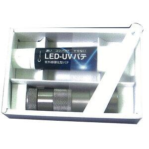 穴埋め補修剤 LED-UVパテセット チューブ ランプ ヘラ 紫外線硬化 木材 石材 セラミックなど 玄々科学工業 Dワ 代引不可