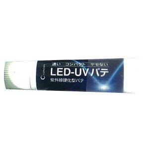 穴埋め補修剤 LED-UVパテ チューブのみ 50g 紫外線硬化用 木材 石材 セラミックなど 玄々科学工業 Dワ 代引不可