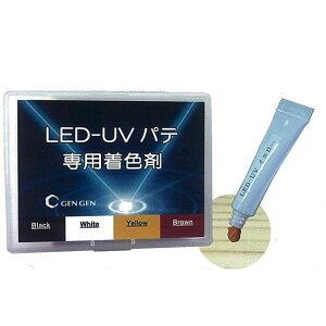 穴埋め補修剤 LED-UVパテ 専用着色剤 4本セット 紫外線硬化用 木材 石材 セラミックなど 玄々科学工業 Dワ 代引不可