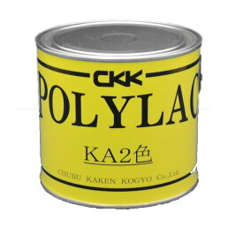 ポリラックKA2色 1kg 2液着色タイプ 硬化剤クリア 実績NO1 作業性 密着性 乾燥性 研磨製 抜群 中部化研 代引不可