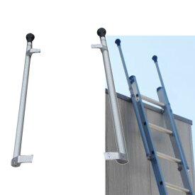 二連はしご用後付け 手すり棒 ラダーボーイ 伸縮可能 60cm 穴あけ加工必要 高所作業 安全器具 エバー商会 コT 代引不可