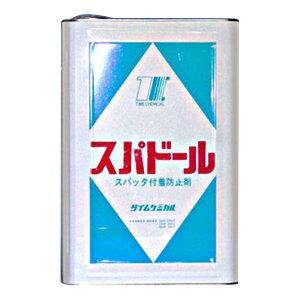 スパッタ付着防止剤 スパドールS 5kg缶x4 直接塗装用 水溶型 軟鋼 高張力鋼用 母材スパッタ付着防止 タイムケミカル Dワ 北別 代引不可 個人宅配送不可