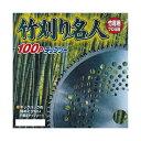 竹挽用チップソー 竹刈り名人 100Pチップソー 230x100P FT-010 フジ鋼業 シバ 代引不可