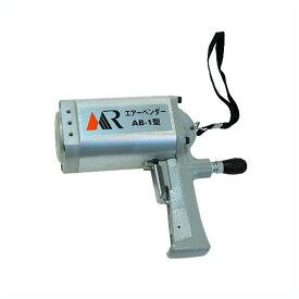 屋根用板金機械 エアーベンダーAB-1型 GCAB-0001 盛光 アミ 代引不可