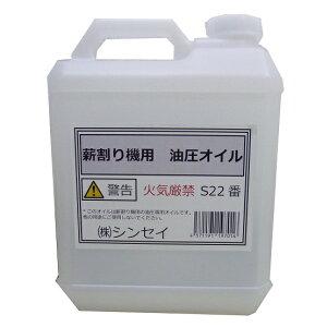 薪割り機用 専用油圧オイル 4L