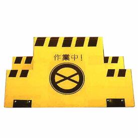 床下点検口 落下防止 看板 虎看板 710x50x35 安全第一 現場 簡単設置 エバー商会 コT 代引不可