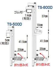 トラック 折りたたみ ステッパー TS-500D アオリにセット 荷台 昇降 はしご 軽トラ ハラックス 防J 代引不可 個人宅配送不可