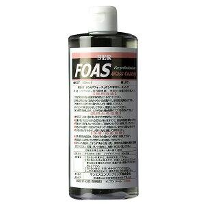 ガラス用撥水剤 FOAS 1L 自動車ガラス 建物ガラスの撥水剤 サンエスエンジニアリング オK 代引不可