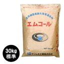 【代引不可】【北海道発送不可】エムコール 30kg(粒の大きさ:標準(大きめ)/袋タイプ) 農道補修 アスファルトの補…