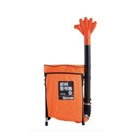 肥料散布機 HD-20 背負式 手撒きタイプ 広範囲・筋撒き 袋容量4.6L 重量2.5kg 工進 KOSHIN 肥料散布 シB 代引不可