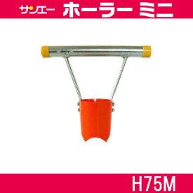 サンエー ホーラー H75M H-75M ハンディタイプ(ホーラーミニ) 代引不可