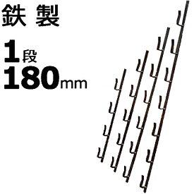 【10本】 冬囲い金物 十手型 1段 180mm 鉄製 万能クリアガード対応 雪囲い アM【代引不可】