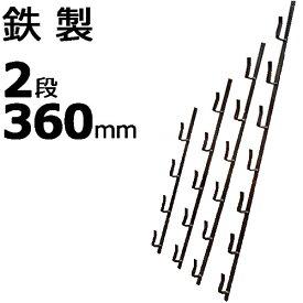 【1本】 冬囲い金物 十手型 鉄製 2段 360mm 万能クリアガード対応 雪囲い AD5T02 アM【代引不可】