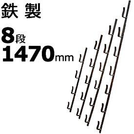【1本】 冬囲い金物 十手型 8段 1470mm 鉄製 万能クリアガード対応 雪囲い アM【代引不可】