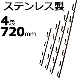 【1本】 冬囲い金物 十手型 4段 720mm ステンレス製 万能クリアガード対応 雪囲い アM【代引不可】