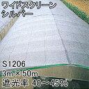 【1本】 3m × 50m シルバー 遮光率40〜45% ワイドスクリーン 遮光ネット S1206 寒冷紗 日本ワイドクロス タ種 【代引不可】