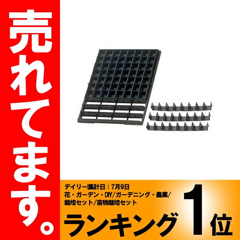 【15個】 カセット式育苗箱 シードルポット POT 80A みのる産業 カ施【代引不可】