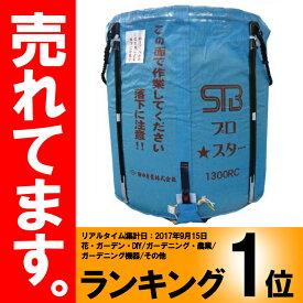 スタンドバッグプロスター 1300L ライスセンター専用 田中産業製 米出荷用フレコン グレンバッグ シB