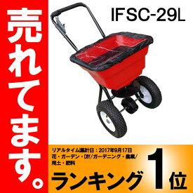 手押し式肥料散布機 容量29L(大)TC2028N シンセイ シN直送