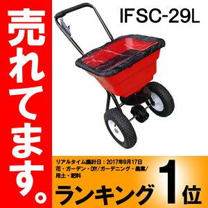 手押し式肥料散布機 容量29L (大) TC2028N シンセイ シN直送