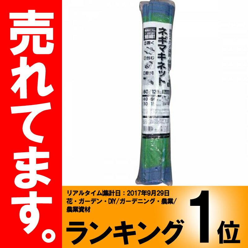 【25枚】 ネギマキネット 60×125cm Lタイプ 葱 収穫 運搬 保管 ネギ巻き シート 日マDPZ