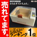 家庭用 豆腐製造器 とうふすていしょん NSK-200 福NDNZ