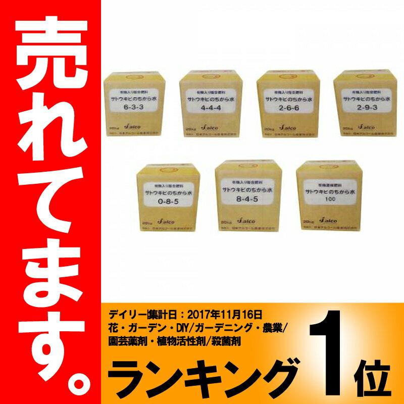 【1個】 サトウキビのちから水 100 20kg 有機入り複合肥料 野菜 果物 芝生 日本アルコール産業 タ種【代引不可】