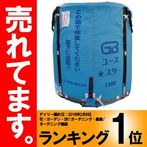 [個人宅配送不可] 【10個】グレンバッグユーススター 1700L 田中産業製 ライスセンター 一般乾燥機 兼用 自立式 米出荷用フレコン Z