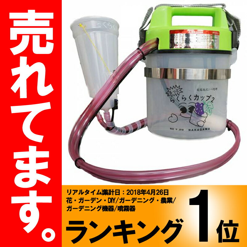 ジベレリン 処理器 噴霧器 らくらくカップ2 【大】(直径約10cm×深さ約16cm) ぶどうの ジベ処理 に 巨峰 デラウェア 【大】 タ種DPZ